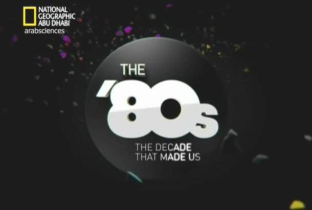 الثمانينات : الإنطلاقة