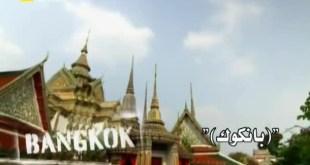 مدينة الاحتيال : بانكوك