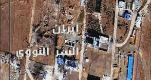 وثائقي : إيران .. السرّ النووي