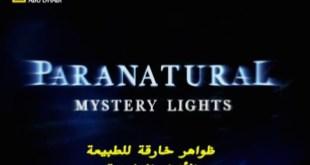 ظواهر خارقة للطبيعة : الأنوار الغامضة