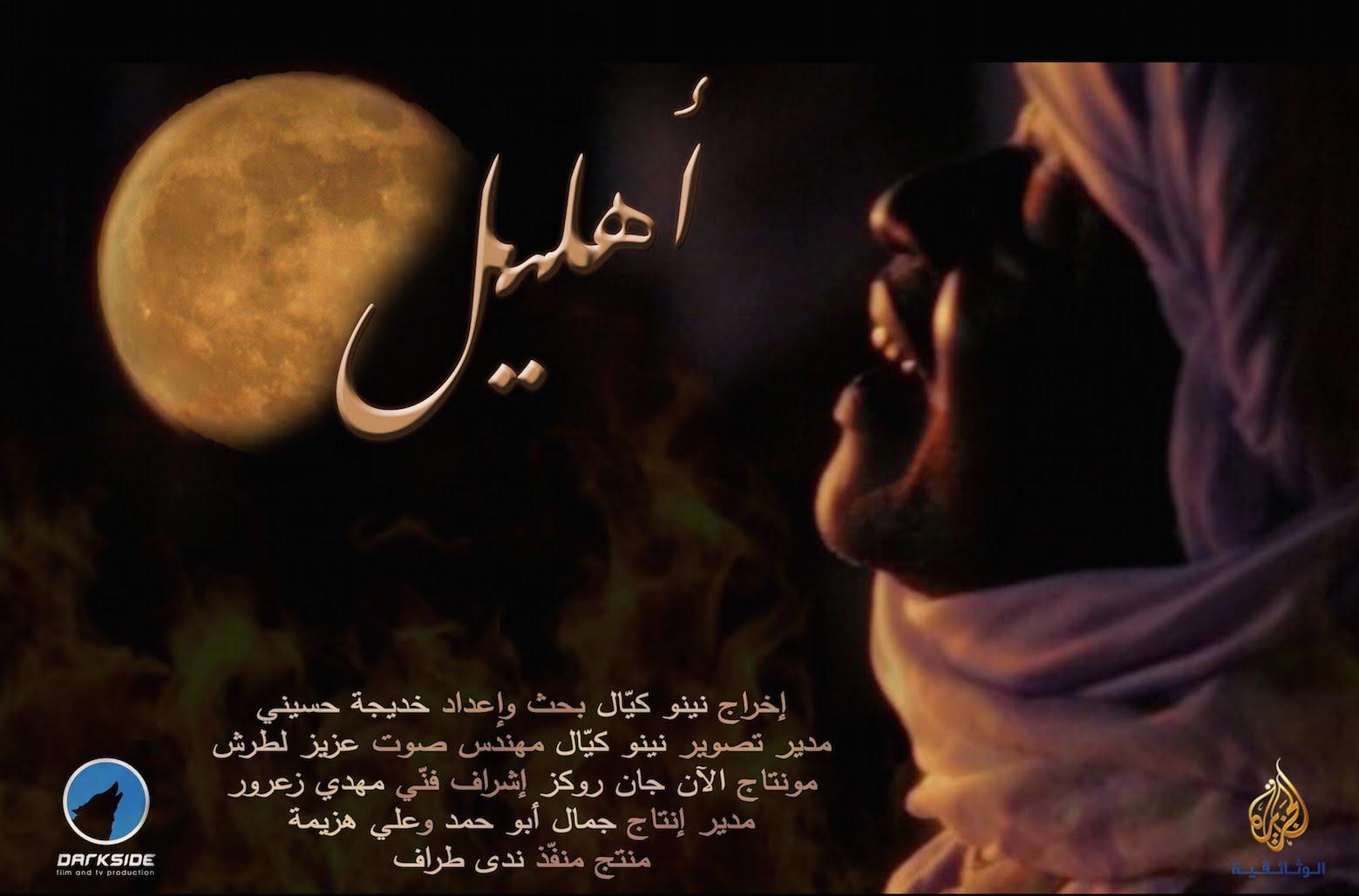 أهليل - موقع علوم العرب