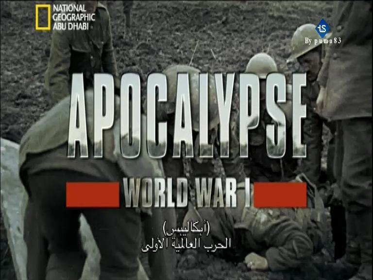 أبُكاليبس : الحرب العالمية الأولى ح1 : عنف مدمر - موقع علوم العرب