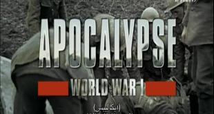 أبُكاليبس : الحرب العالمية الأولى ح1 : عنف مدمر