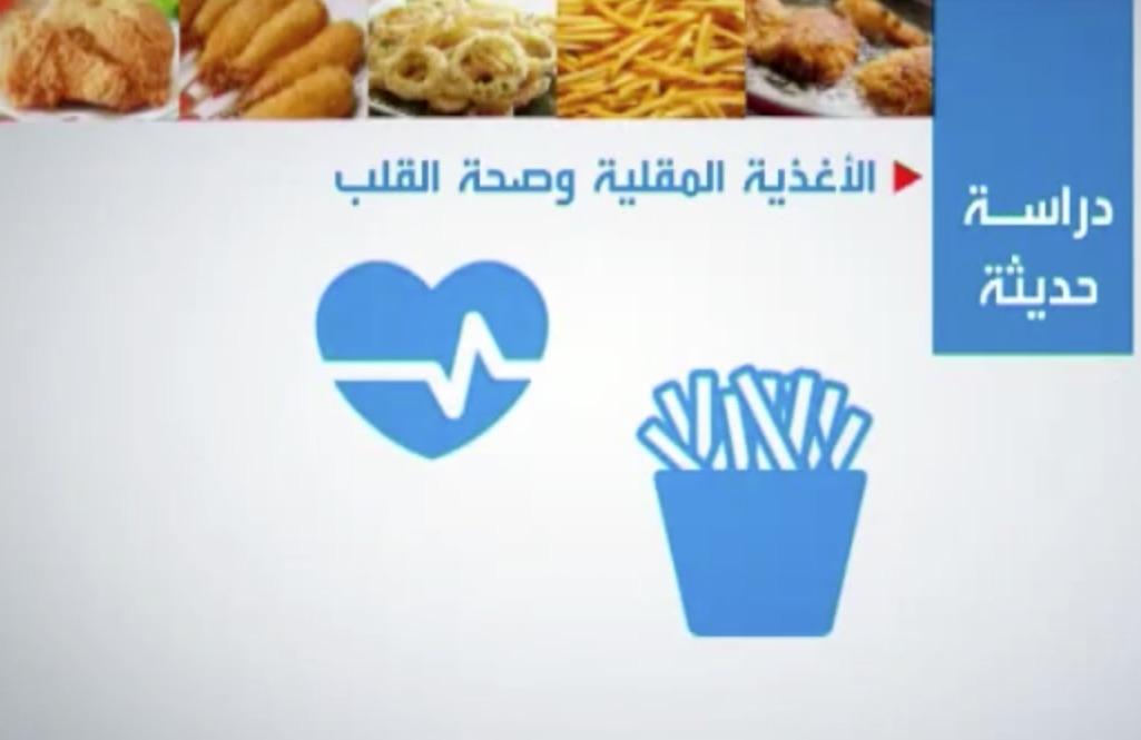 مقتطف : الأطعمة المقلية تصيب بأمراض القلب - موقع علوم العرب