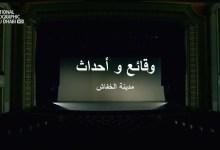 صورة وقائع وأحداث HD : مدينة مصاصي الدماء