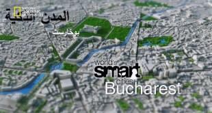 المدن الذكية HD : بوخارست