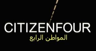 مترجم : المواطن الرابع HD