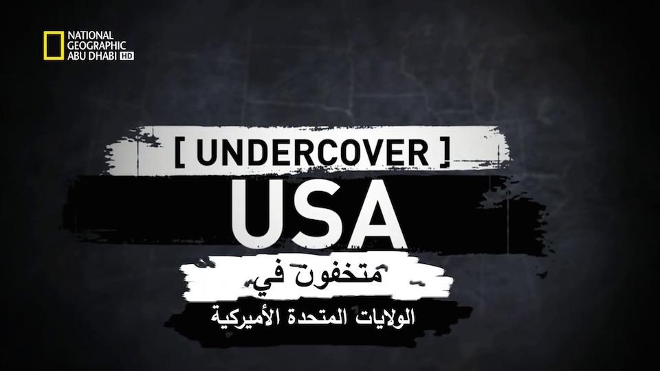أسرار في الولايات المتحدة الأميركية HD : الحيوانات الخفية - موقع علوم العرب