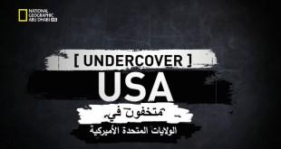 أسرار في الولايات المتحدة الأميركية HD : الحيوانات الخفية