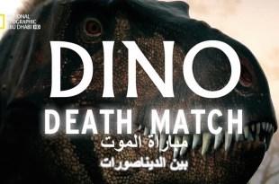 خاص الديناصور HD :مباراة الموت بين الديناصورات