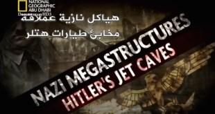هياكل نازية عملاقة : مخابئ طيارات هتلر