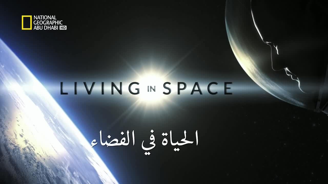 وثائقي : الحياة في الفضاء HD - موقع علوم العرب