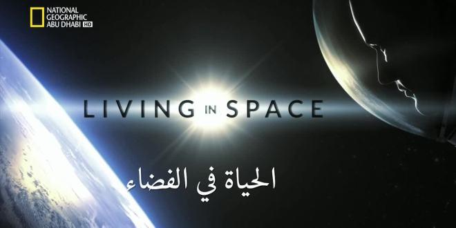 وثائقي : الحياة في الفضاء