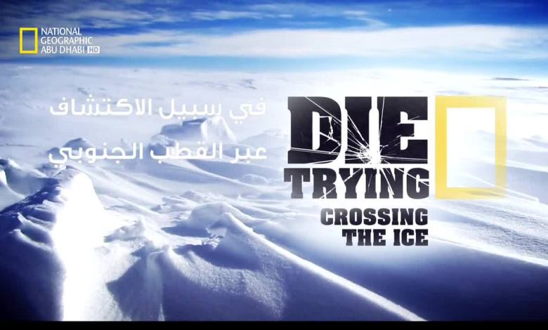في سبيل الإكتشاف HD : عبر القطب الجنوبي