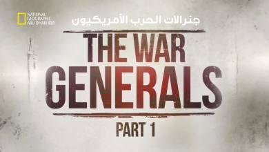 جنرالات الحرب الأمريكيون HD : الحلقة 1