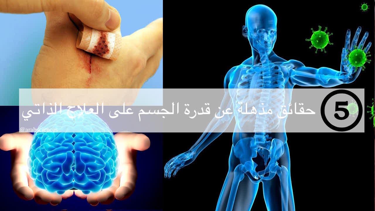 مقال – 5 حقائق مذهلة عن قدرة الجسم على العلاج الذاتي - موقع علوم العرب
