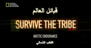 قبائل العالم HD : القطب الشمالي