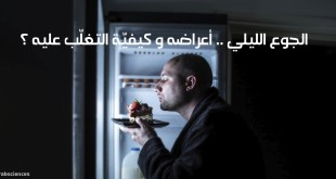 مقال - الجوع الليلي .. أعراضه و كيفيّة التغلّب عليه ؟