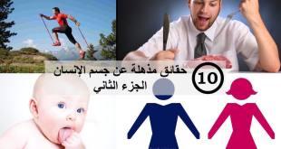 مقال – 10 حقائق مذهلة عن جسم الإنسان قد لا تعلمها _ الجزء الثاني