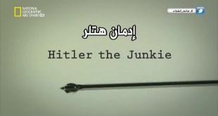 إدمان هتلر HD