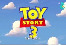 للأطفال – مدبلج HD حكاية لعبة 3