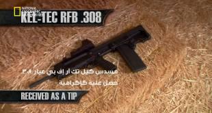 الأسلحة الحربية HD : الكنز المدفون