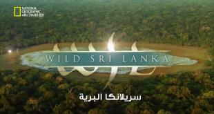 وجهات برية HD : سريلانكا – بلاد البحيرات