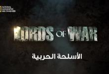 الأسلحة الحربية HD : عشق المدافع