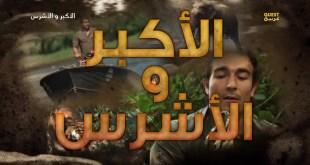 الأكبر و الأشرس HD الموسم 1 - حلقة 1 الأناكوندا