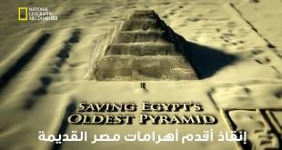 مصر القديمة HD : إنقاذ أهرامات مصر القديمة