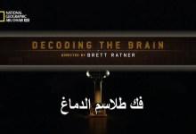 صورة الإختراع : قصص العلم في عالم مُتغيّر HD – فك طلاسم الدماغ