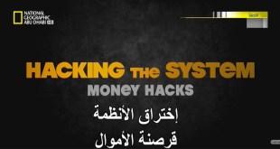 اختراق الأنظمة HD : قرصنة الأموال