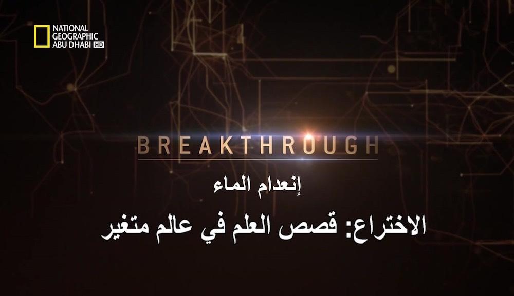 الإختراع : قصص العلم في عالم مُتغيّر HD – إنعدام الماء - موقع علوم العرب