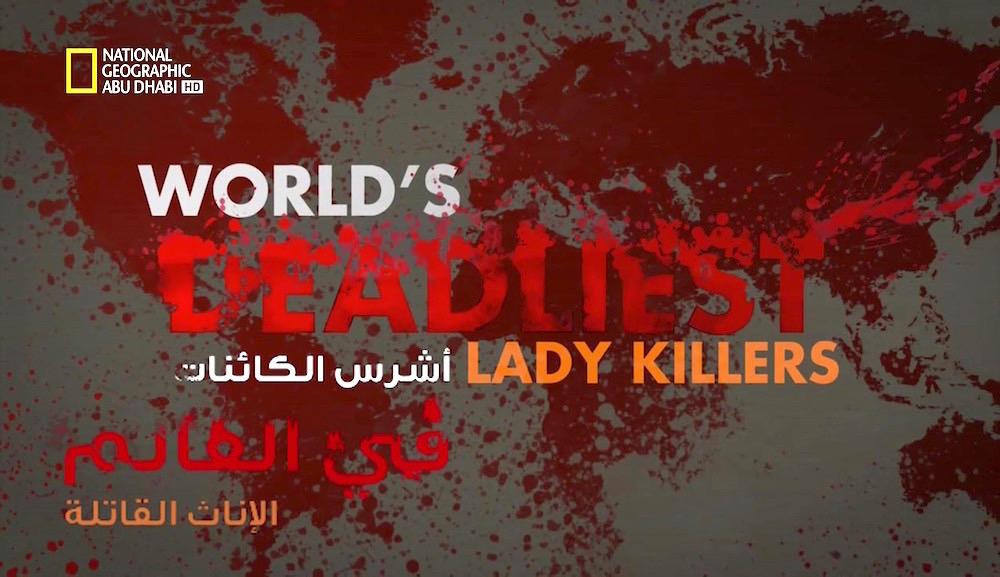 أشرس الكائنات في العالم HD : الإناث القاتلة - موقع علوم العرب