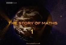 قصة الرياضيات : ح 1 - لغة الكون