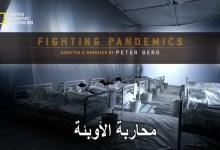 صورة الإختراع : قصص العلم في عالم مُتغيّر HD –محاربة الأوبئة
