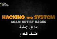 صورة اختراق الأنظمة HD : اكتشاف الخداع