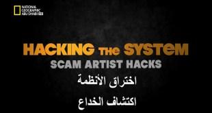 اختراق الأنظمة HD : اكتشاف الخداع