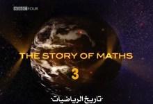 مترجم – قصة الرياضيات : ح 3 – حدود الفراغ