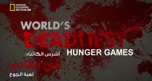 أشرس الكائنات في العالم HD : لعبة الجوع
