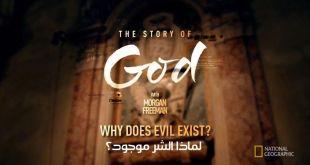 """قصة الإله مع """"مورغان فريمان"""" : ح5 – لماذا الشر موجود؟"""