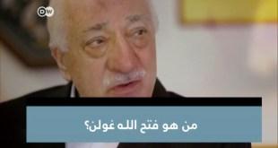 من هو فتح الله غولن؟ - العدو اللدود لإردوغان