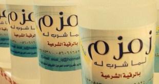 مقال - لماذا ماء زمزم هو الأفضل؟