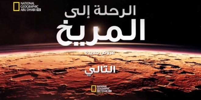 الرحلة إلى المريخ HD