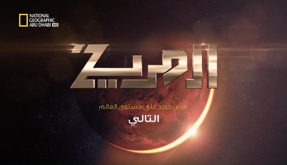 المريخ ح1 HD : العالم الجديد