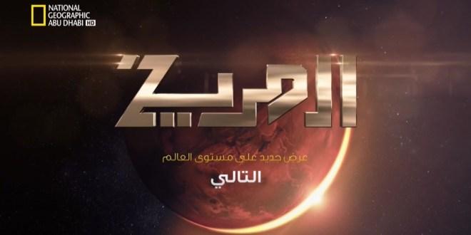 المريخ : العالم الجديد HD