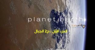 مترجم – كوكب الأرض الجزء الأوّل : ح2 الجبال