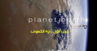 مترجم – كوكب الأرض الجزء الأوّل : ح4 الكهوف