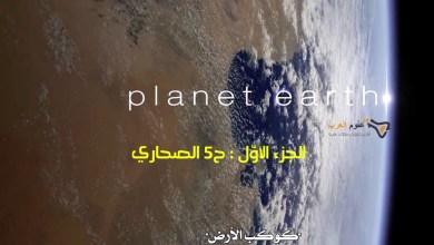 مترجم – كوكب الأرض الجزء الأوّل : ح5 الصحاري