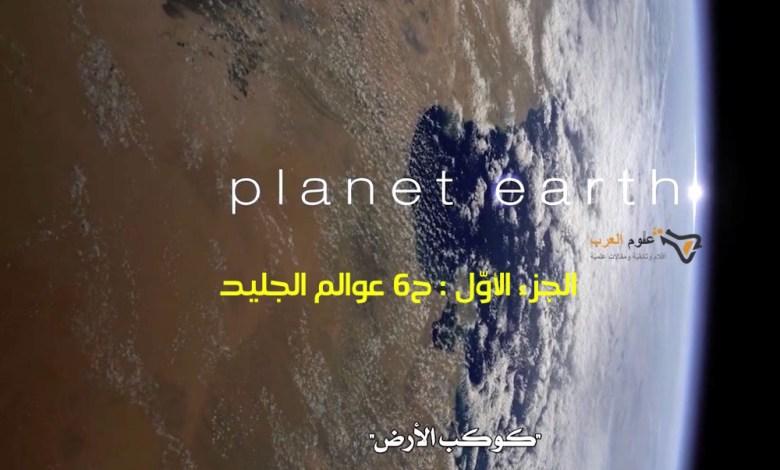 مترجم – كوكب الأرض الجزء الأوّل : ح6 عوالم الجليد